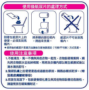 使用後紙尿片的處理方式