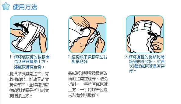 特級滿意寶寶瞬潔乾爽紙尿褲使用方法