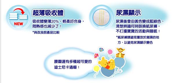 特級滿意寶寶瞬潔乾爽紙尿褲擁有尿濕顯示、服貼合身好活動、舒適不悶熱、不外漏又乾爽功能